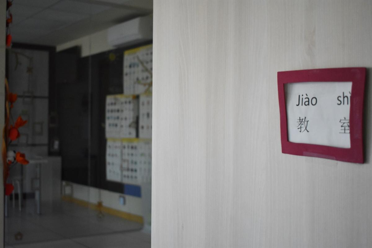 academia chino